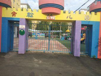 尖山区实验幼儿园