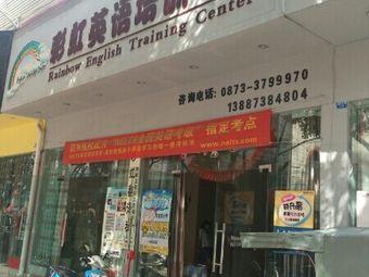 彩虹英语培训中心