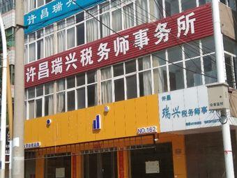 许昌瑞兴会计培训中心