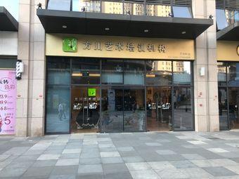 方川艺术培训机构(中骏世界城店)