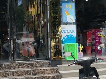 雅诗琴行(凤凰城店)