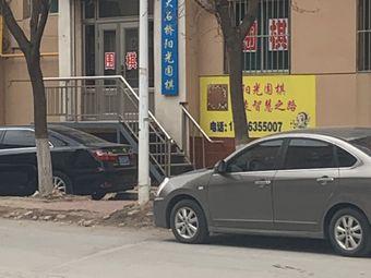 大石桥阳光围棋学校