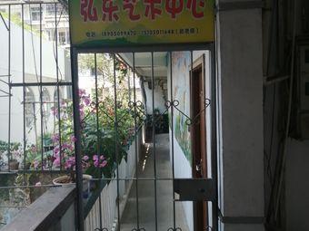 弘乐艺术中心