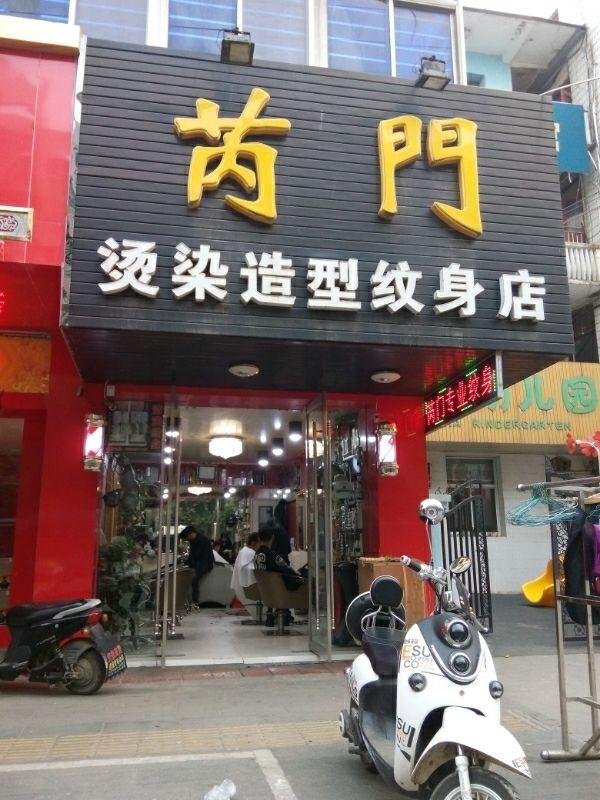 芮門烫染造型纹身店