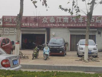 众泰江南汽车4S店(东光县店)