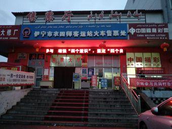 伊宁市农四师客运站火车售票处