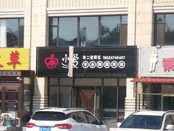 小爱专业舞蹈培训(佟二堡校区)