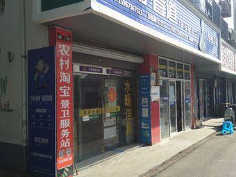 农村淘宝(景卫服务站)