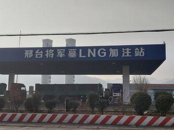 邢台将军墓LNG加注站