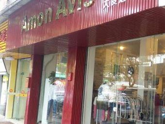 Amon Avis(大良店)