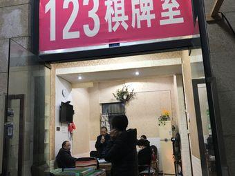 123棋牌室