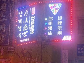 康溪盛世台球会馆