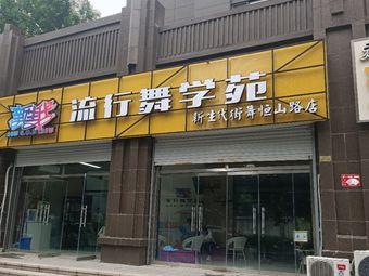 新生代流行舞学苑(恒山路店)
