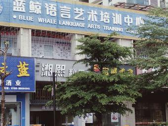 蓝鲸语言艺术培训中心