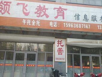 领飞教育信息服务中心