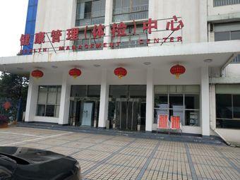 株洲市中心医院健康管理(体检)中心(田心院区)