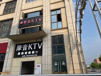 摩音KTV