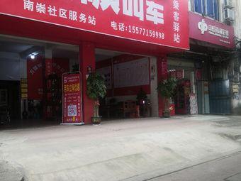 万顺叫车南崇社区服务站