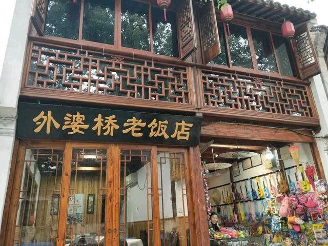 外婆桥老饭店(周庄店)