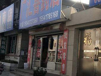 广汇兽药店
