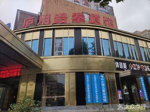 庐川跆拳道馆
