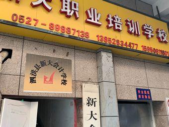 泗洪县新大职业培训学校