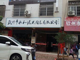 永和坭兴陶艺有限公司