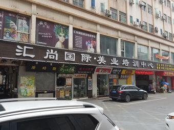 汇尚国际美业培训中心