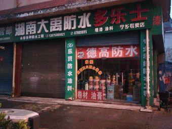 湖南大禹防水(宁乡店)