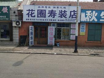 花圈寿装店