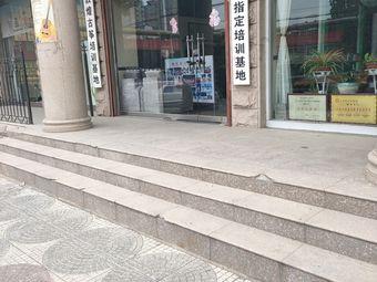 敦煌古筝培训基地