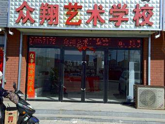 众翔艺术学校