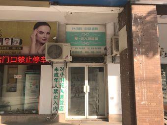 爱+成人情趣馆(锦绣路)