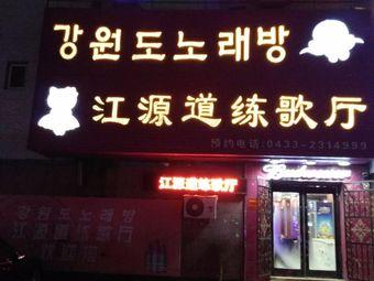 江源道练歌厅