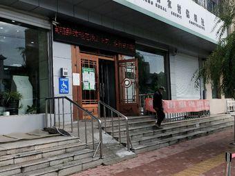 黑龙江省农村信用社(建设路支行)