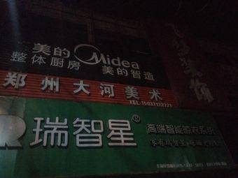 郑州大河美术