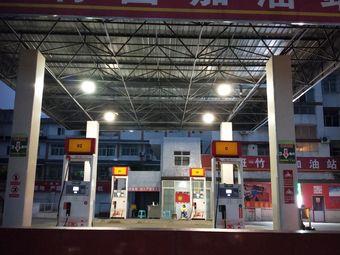 斑竹园加油站