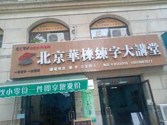 北京华栋练字大讲堂(禹洲华侨城校区)