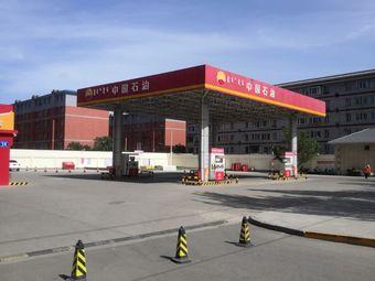 中国石油(呼铁局加油站)
