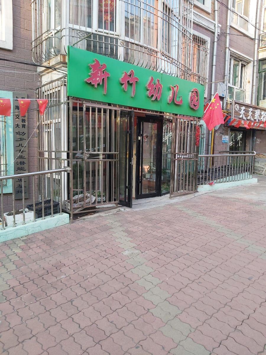 新竹幼儿园(四马路)