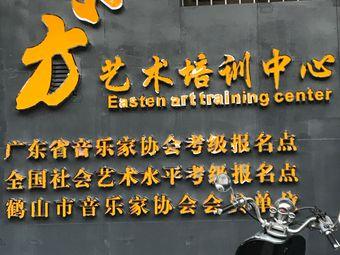 东方艺术培训中心
