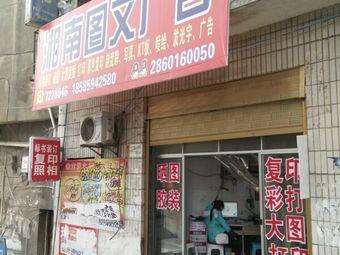 湖南图文广告