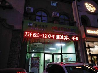 易道教育(辽化店)