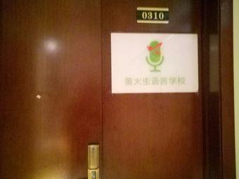 萤火虫语言学校