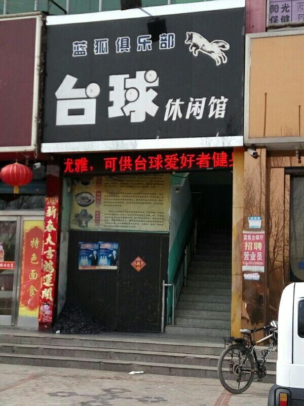 蓝狐俱乐部台球休闲馆