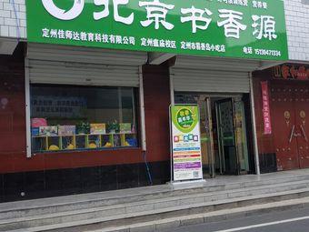 北京书香源(定州瘟庙校区)