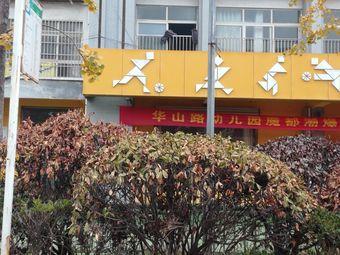 华山路幼儿园