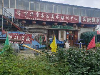 济宁华育书法美术培训中心