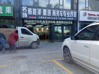 名扬酷路泽 霸道 商务车专业改装