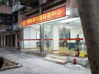 李标乒乓球培训中心